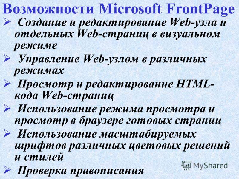 В HTML-редакторе Web- страницы не верстаются, а пишутся в текстовом режиме. Редакторы Web-страниц: Macromedia DreamWeaver; Netscape Composer; Microsoft FrontPage. Визуальный редактор Web-страниц использует режим WYSIWYG (What You See Is What You Get