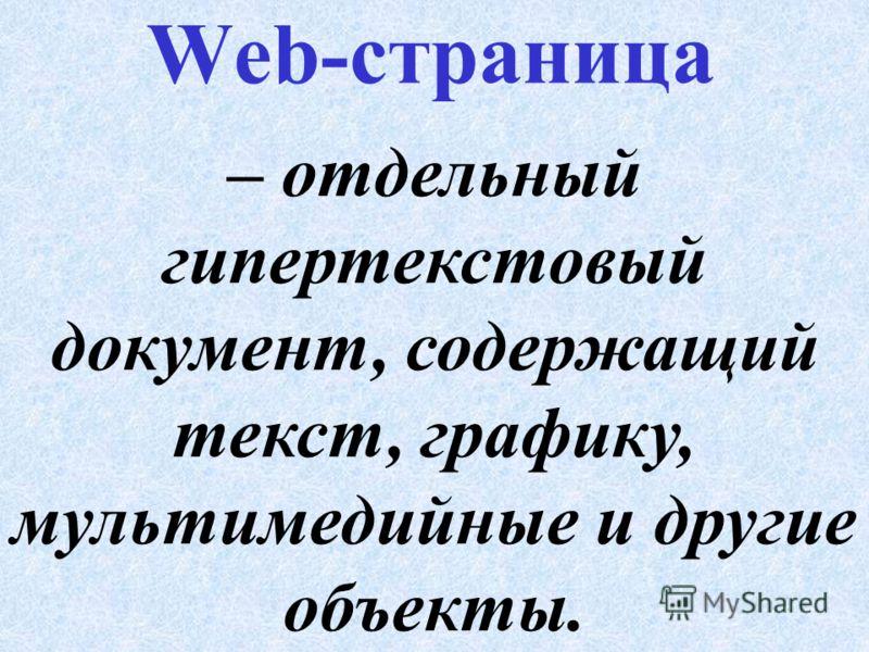 – это группа взаимосвязанных Web-страниц. Web-узел (Web-сайт)