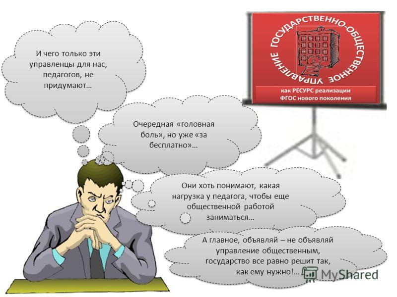 И чего только эти управленцы для нас, педагогов, не придумают… Очередная «головная боль», но уже «за бесплатно»… Они хоть понимают, какая нагрузка у педагога, чтобы еще общественной работой заниматься… А главное, объявляй – не объявляй управление общ