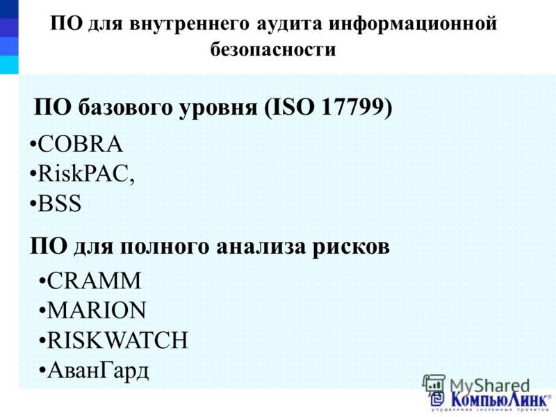 ПО для внутреннего аудита информационной безопасности ПО базового уровня (ISO 17799) COBRA RiskPAC, BSS ПО для полного анализа рисков CRAMM MARION RISKWATCH АванГард
