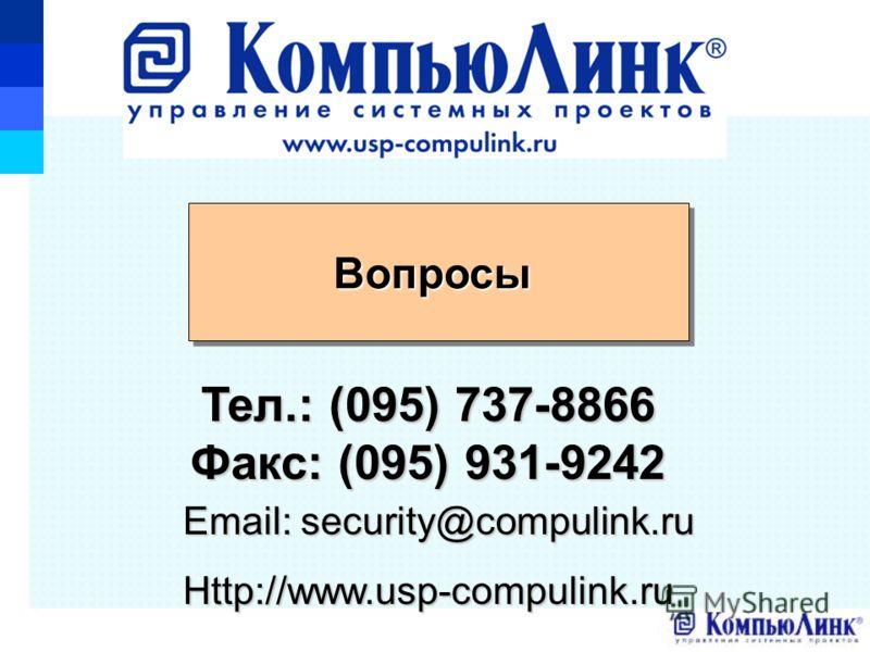 ВопросыВопросы Тел.: (095) 737-8866 Факс: (095) 931-9242 Email: security@compulink.ru Http://www.usp-compulink.ru