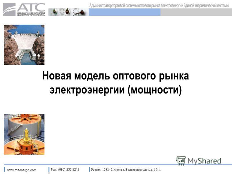 Россия, 123242, Москва, Волков переулок, д. 19/1. www.rosenergo.com Тел: (095) 232-9212 Новая модель оптового рынка электроэнергии (мощности)