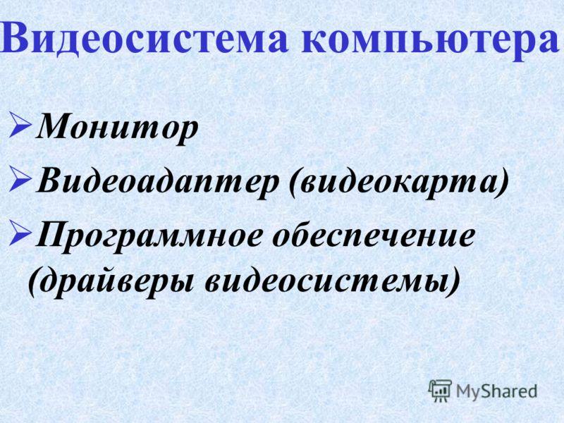 Соотношение между диагональю, зерном, разрешением экрана Диагональ Разрешение 640 680800 6001024 768 14 0,350,280,22 15 0,380,30,24 17 0,430,340,27