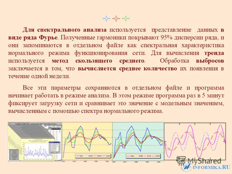Для спектрального анализа используется представление данных в виде ряда Фурье. Полученные гармоники покрывают 95% дисперсии ряда, и они запоминаются в отдельном файле как спектральная характеристика нормального режима функционирования сети. Для вычис