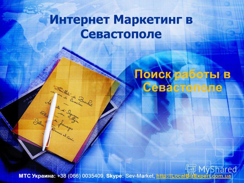 Интернет Маркетинг в Севастополе Поиск работы в Севастополе МТС Украина: +38 (066) 0035409, Skype: Sev-Market, http://LocalBizExpert.com.uahttp://LocalBizExpert.com.ua