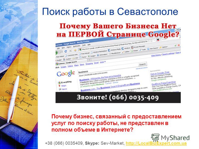 Поиск работы в Севастополе Почему бизнес, связанный с предоставлением услуг по поиску работы, не представлен в полном объеме в Интернете? +38 (066) 0035409, Skype: Sev-Market, http://LocalBizExpert.com.uahttp://LocalBizExpert.com.ua