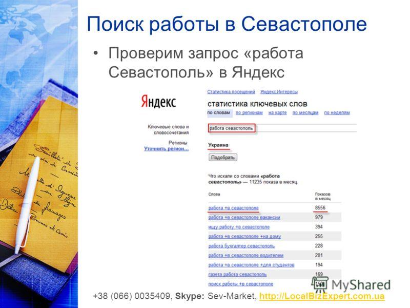 Поиск работы в Севастополе Проверим запрос «работа Севастополь» в Яндекс +38 (066) 0035409, Skype: Sev-Market, http://LocalBizExpert.com.uahttp://LocalBizExpert.com.ua