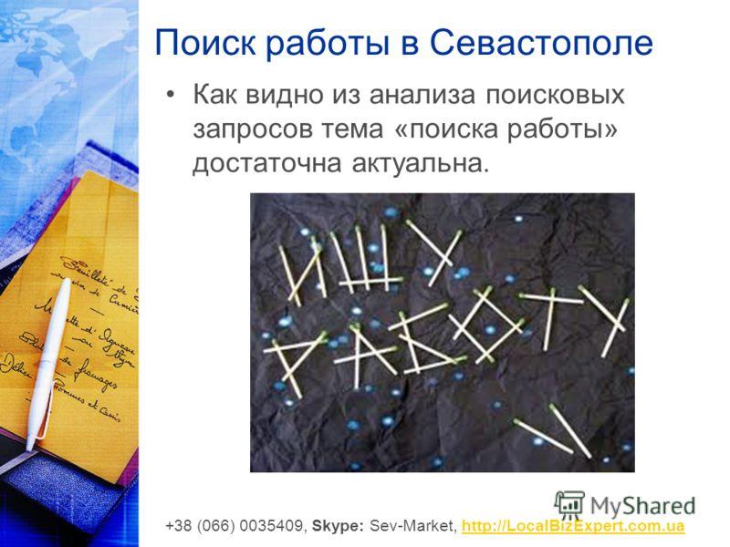 Поиск работы в Севастополе Как видно из анализа поисковых запросов тема «поиска работы» достаточна актуальна. +38 (066) 0035409, Skype: Sev-Market, http://LocalBizExpert.com.uahttp://LocalBizExpert.com.ua