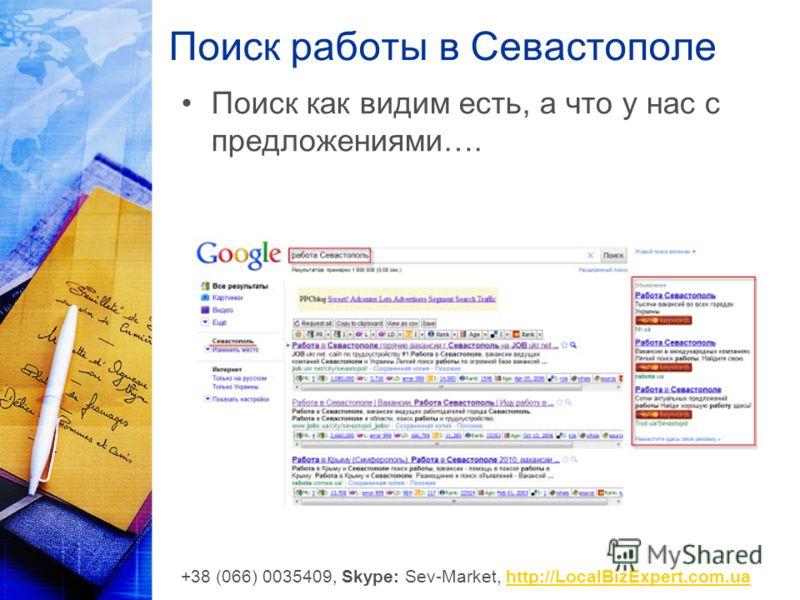 Поиск работы в Севастополе Поиск как видим есть, а что у нас с предложениями…. +38 (066) 0035409, Skype: Sev-Market, http://LocalBizExpert.com.uahttp://LocalBizExpert.com.ua