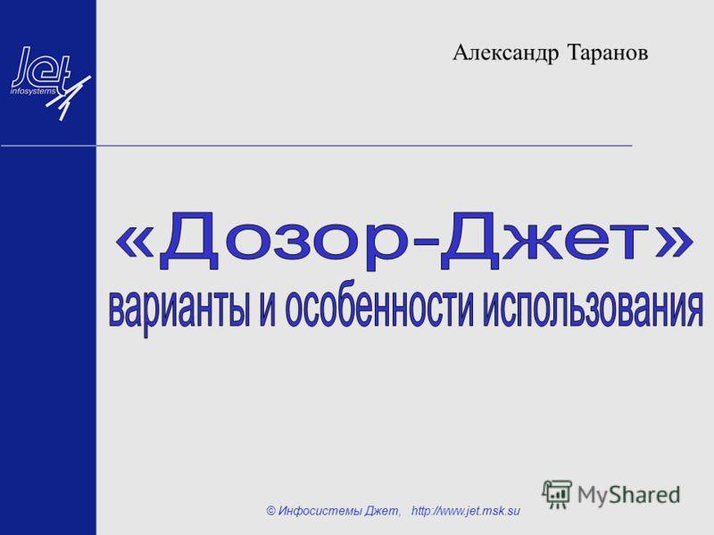 © Инфосистемы Джет, http://www.jet.msk.su Александр Таранов