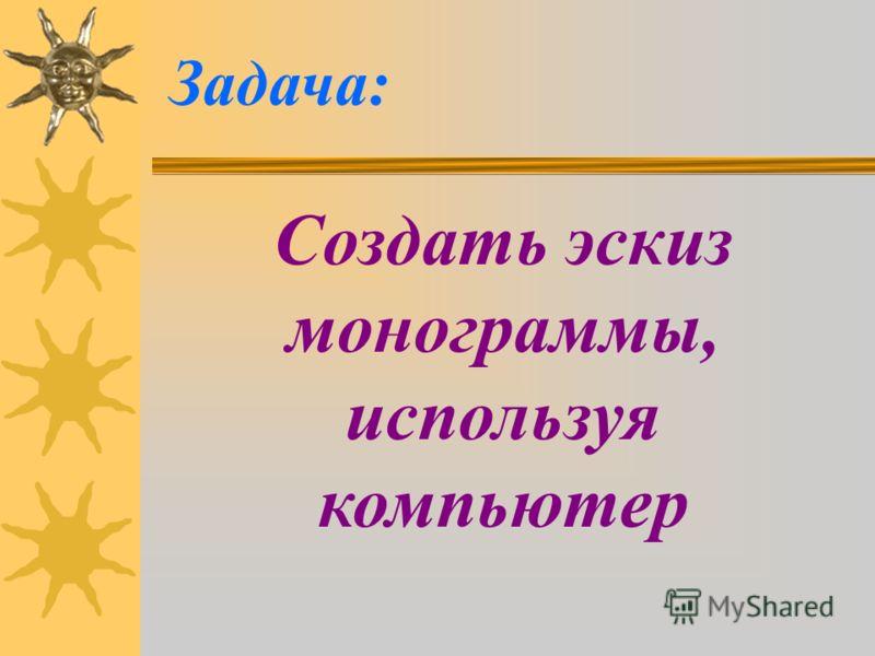 МОНОГРАММА (от греческого переводится как «простая линия») – поначалу означала изображение, нарисованное одной линией, позднее знак, составленный из двух или более связанных букв, обычно инициалы. В наши дни так называются буквы или изображения, кото