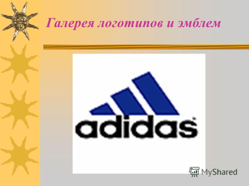 Галерея логотипов и эмблем