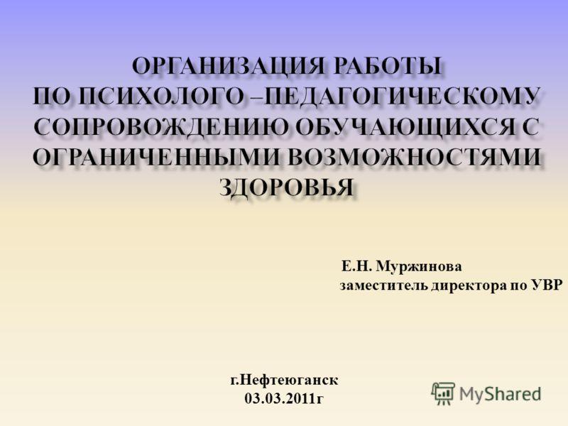 Е.Н. Муржинова заместитель директора по УВР г.Нефтеюганск 03.03.2011г