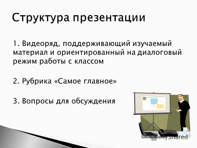 1. Видеоряд, поддерживающий изучаемый материал и ориентированный на диалоговый режим работы с классом 2. Рубрика «Самое главное» 3. Вопросы для обсуждения