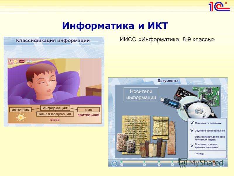 Информатика и ИКТ ИИСС «Информатика, 8-9 классы»