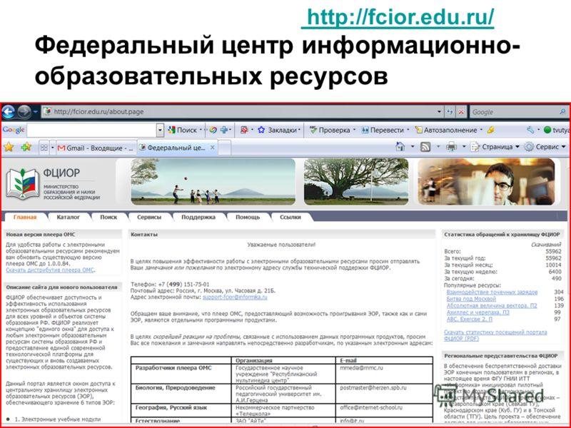 Федеральный центр информационно- образовательных ресурсов http://fcior.edu.ru/