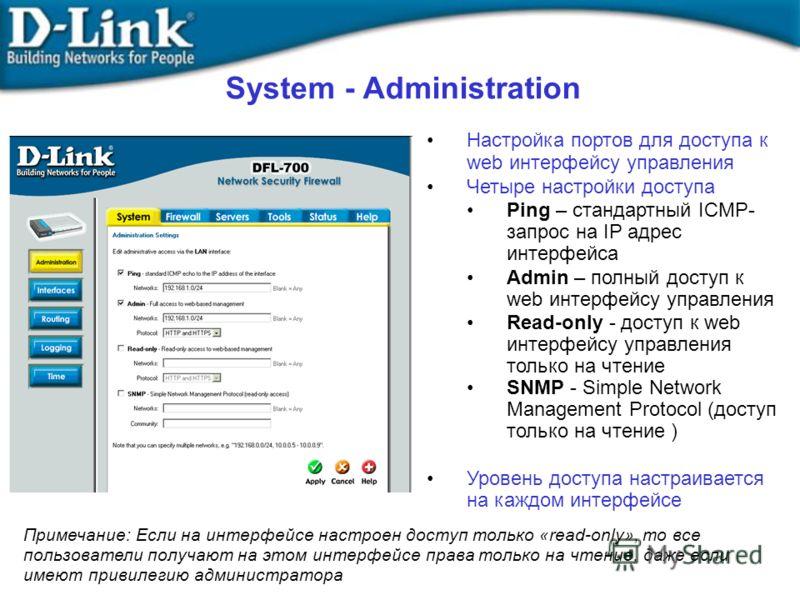 Настройка портов для доступа к web интерфейсу управления Четыре настройки доступа Ping – стандартный ICMP- запрос на IP адрес интерфейса Admin – полный доступ к web интерфейсу управления Read-only - доступ к web интерфейсу управления только на чтение