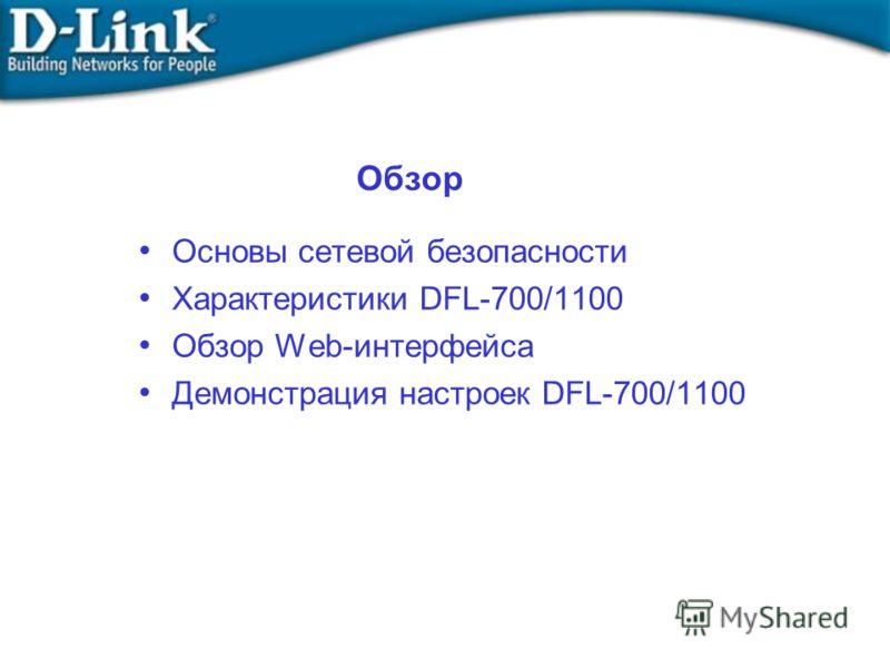 Основы сетевой безопасности Характеристики DFL-700/1100 Обзор Web-интерфейса Демонстрация настроек DFL-700/1100 Обзор
