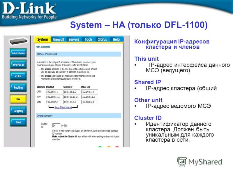 Конфигурация IP-адресов кластера и членов This unit IP-адрес интерфейса данного МСЭ (ведущего) Shared IP IP-адрес кластера (общий Other unit IP-адрес ведомого МСЭ Cluster ID Идентификатор данного кластера. Должен быть уникальным для каждого кластера