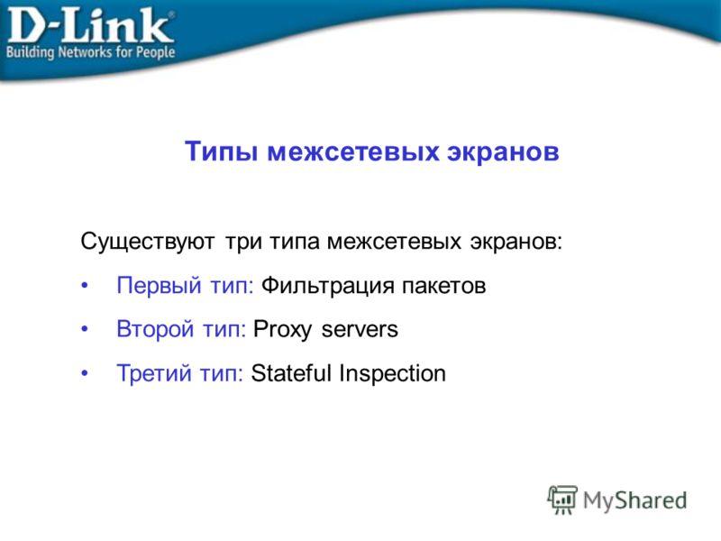 Типы межсетевых экранов Существуют три типа межсетевых экранов: Первый тип: Фильтрация пакетов Второй тип: Proxy servers Третий тип: Stateful Inspection