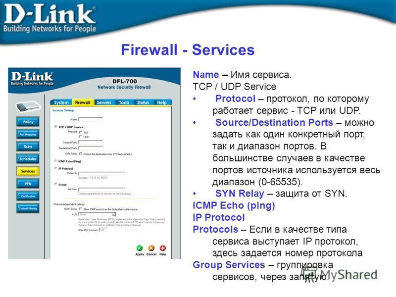Name – Имя сервиса. TCP / UDP Service Protocol – протокол, по которому работает сервис - TCP или UDP. Source/Destination Ports – можно задать как один конкретный порт, так и диапазон портов. В большинстве случаев в качестве портов источника используе