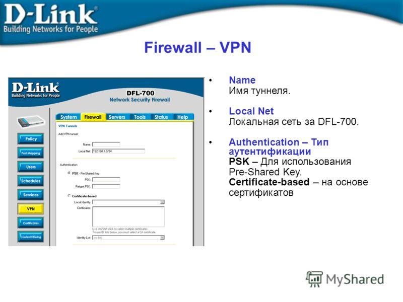 Firewall – VPN Name Имя туннеля. Local Net Локальная сеть за DFL-700. Authentication – Тип аутентификации PSK – Для использования Pre-Shared Key. Certificate-based – на основе сертификатов