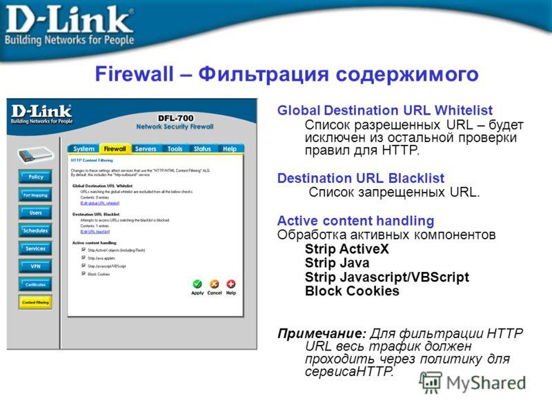Global Destination URL Whitelist Список разрешенных URL – будет исключен из остальной проверки правил для HTTP. Destination URL Blacklist Список запрещенных URL. Active content handling Обработка активных компонентов Strip ActiveX Strip Java Strip Ja