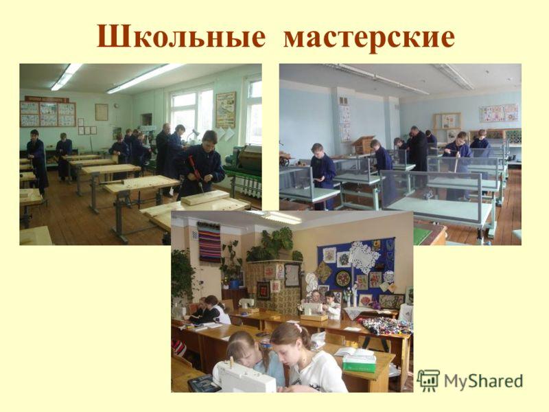 Школьные мастерские