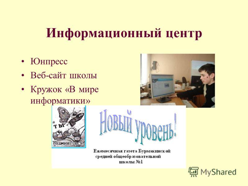 Информационный центр Юнпресс Веб-сайт школы Кружок «В мире информатики»
