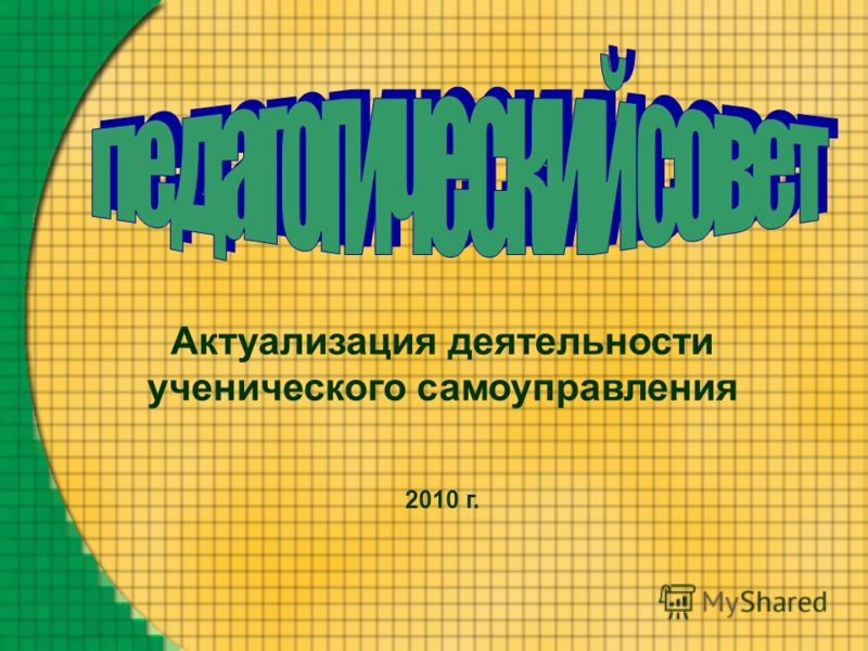Актуализация деятельности ученического самоуправления 2010 г.