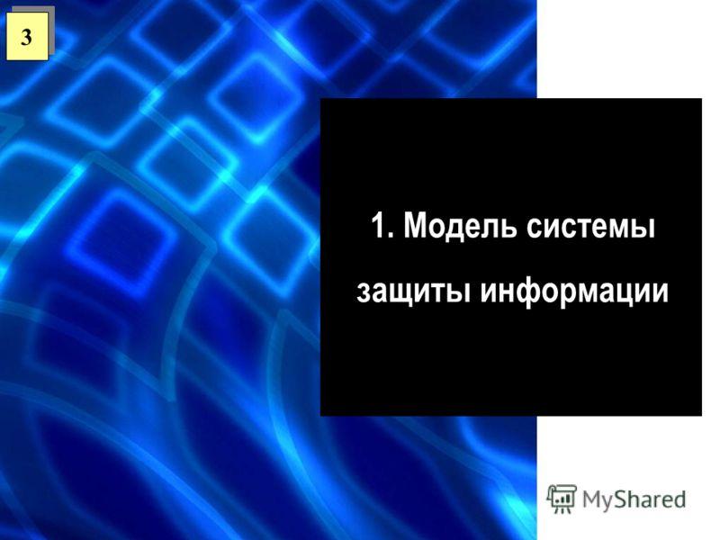 1. Модель системы защиты информации 3 3
