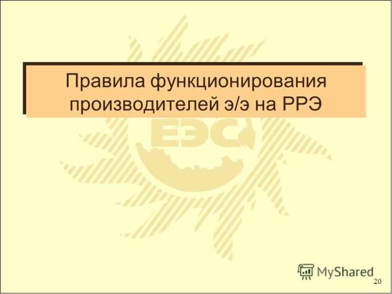 20 Правила функционирования производителей э/э на РРЭ
