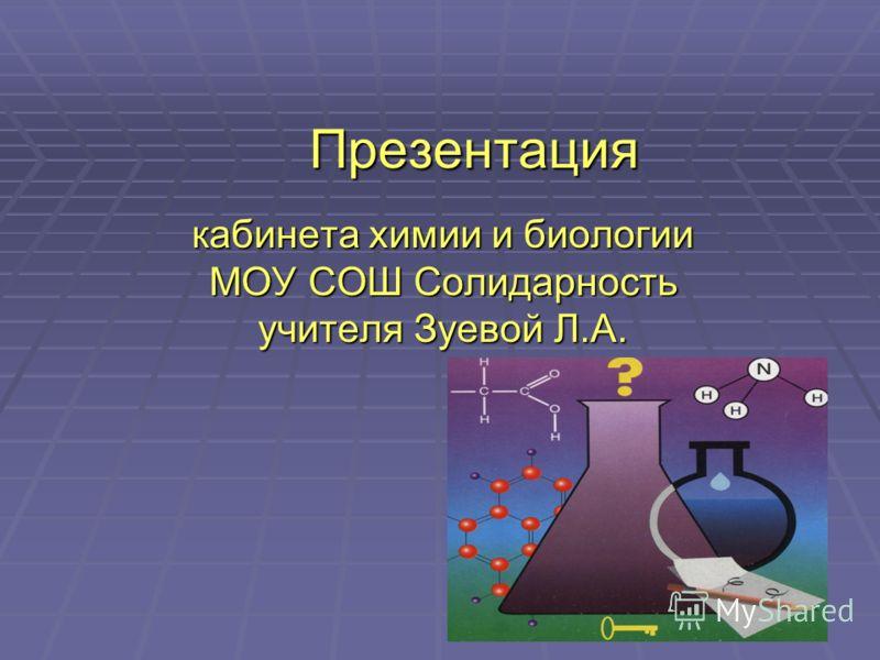 Презентация кабинета химии и биологии МОУ СОШ Солидарность учителя Зуевой Л.А.