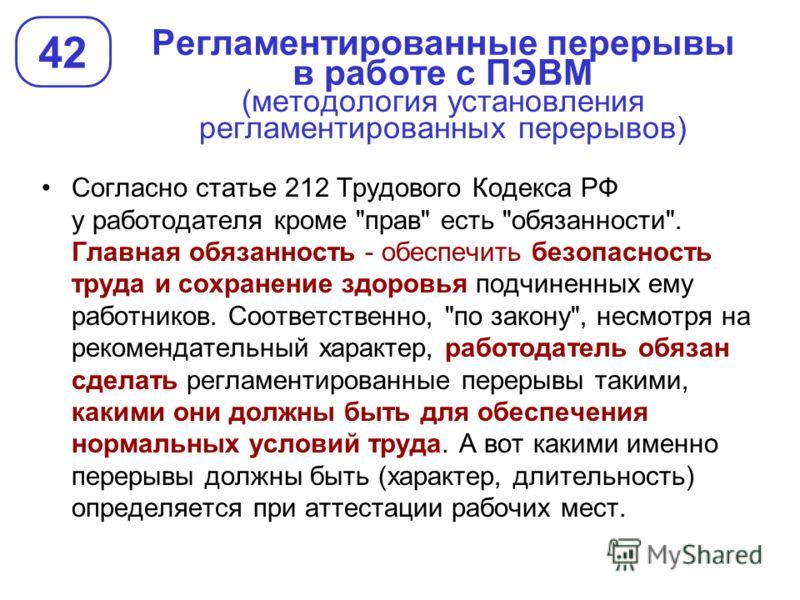 Регламентированные перерывы в работе с ПЭВМ (методология установления регламентированных перерывов) 42 Согласно статье 212 Трудового Кодекса РФ у работодателя кроме