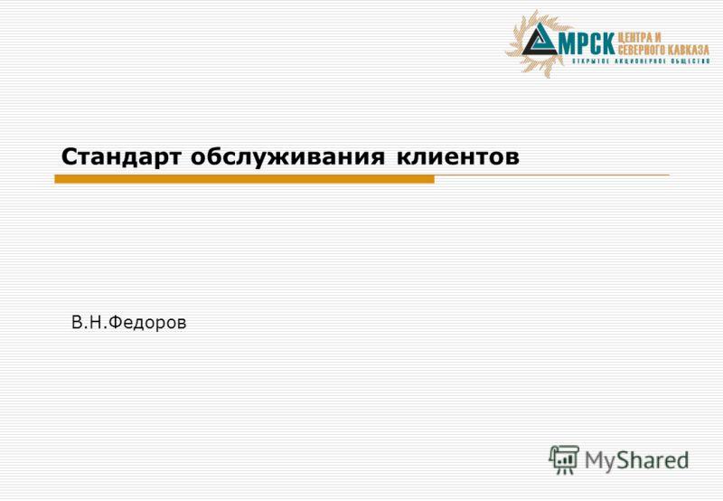 Стандарт обслуживания клиентов В.Н.Федоров