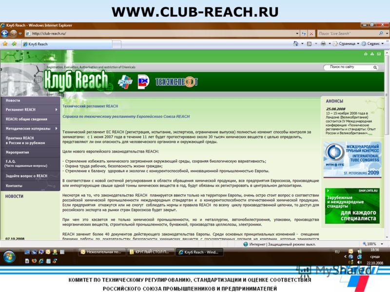 16 WWW.CLUB-REACH.RU