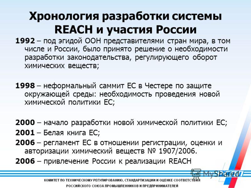 7 Хронология разработки системы REACH и участия России 1992 – под эгидой ООН представителями стран мира, в том числе и России, было принято решение о необходимости разработки законодательства, регулирующего оборот химических веществ; 1998 – неформаль