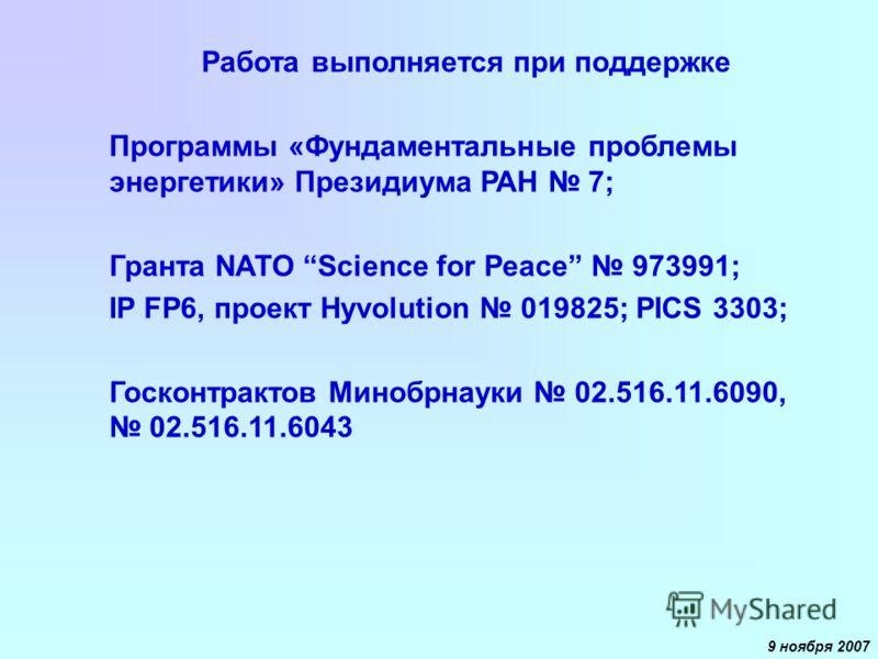 9 ноября 2007 Работа выполняется при поддержке Программы «Фундаментальные проблемы энергетики» Президиума РАН 7; Гранта NATO Science for Peace 973991; IP FP6, проект Hyvolution 019825; PICS 3303; Госконтрактов Минобрнауки 02.516.11.6090, 02.516.11.60