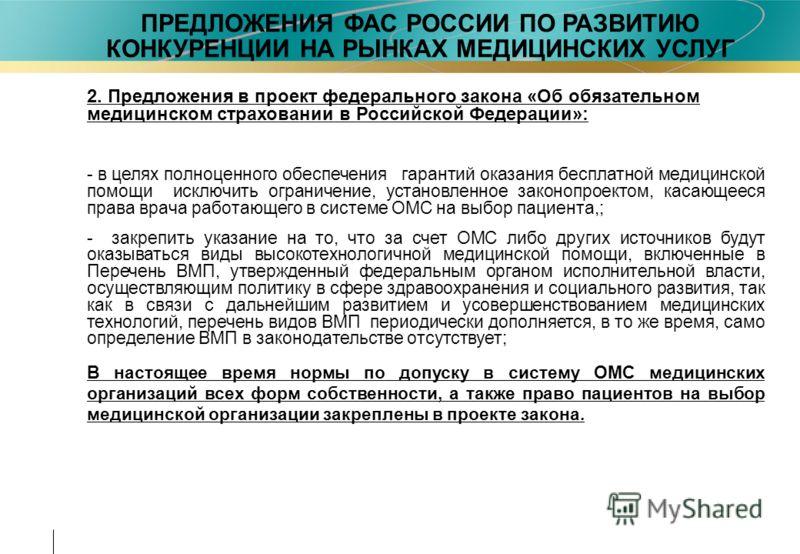2. Предложения в проект федерального закона «Об обязательном медицинском страховании в Российской Федерации»: - в целях полноценного обеспечения гарантий оказания бесплатной медицинской помощи исключить ограничение, установленное законопроектом, каса
