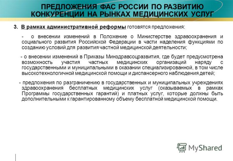 3. В рамках административной реформы готовятся предложения: - о внесении изменений в Положение о Министерстве здравоохранения и социального развития Российской Федерации в части наделения функциями по созданию условий для развития частной медицинской
