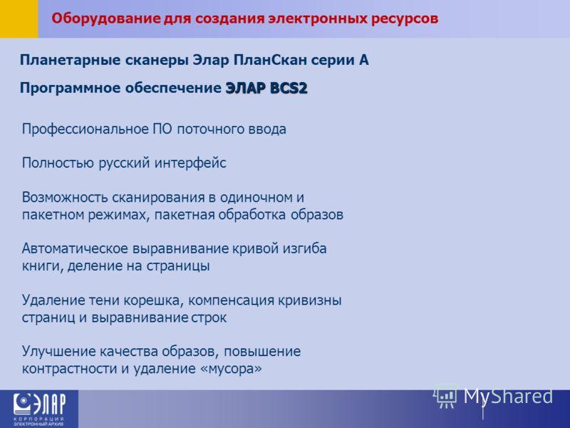 Планетарные сканеры Элар ПланСкан серии А ЭЛАР ВСS2 Программное обеспечение ЭЛАР ВСS2 Профессиональное ПО поточного ввода Полностью русский интерфейс Возможность сканирования в одиночном и пакетном режимах, пакетная обработка образов Автоматическое в