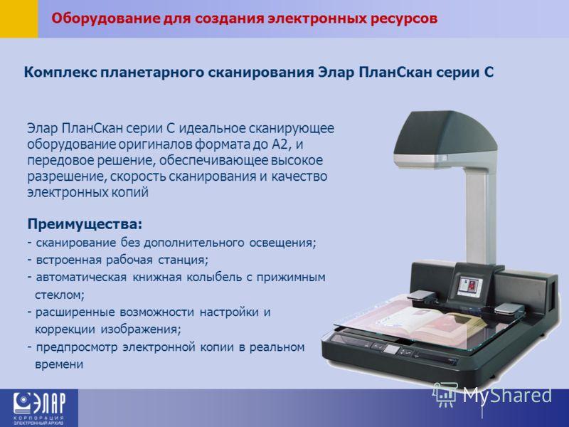 Комплекс планетарного сканирования Элар ПланСкан серии С Элар ПланСкан серии С идеальное сканирующее оборудование оригиналов формата до А2, и передовое решение, обеспечивающее высокое разрешение, скорость сканирования и качество электронных копий Пре