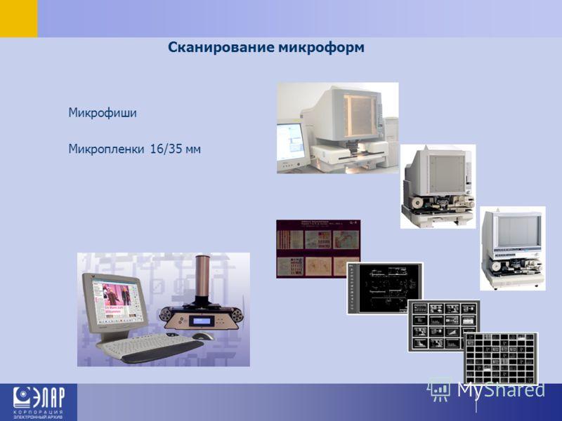 Сканирование микроформ Микрофиши Микропленки 16/35 мм