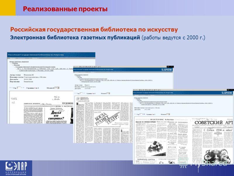 Российская государственная библиотека по искусству Электронная библиотека газетных публикаций (работы ведутся с 2000 г.) Реализованные проекты