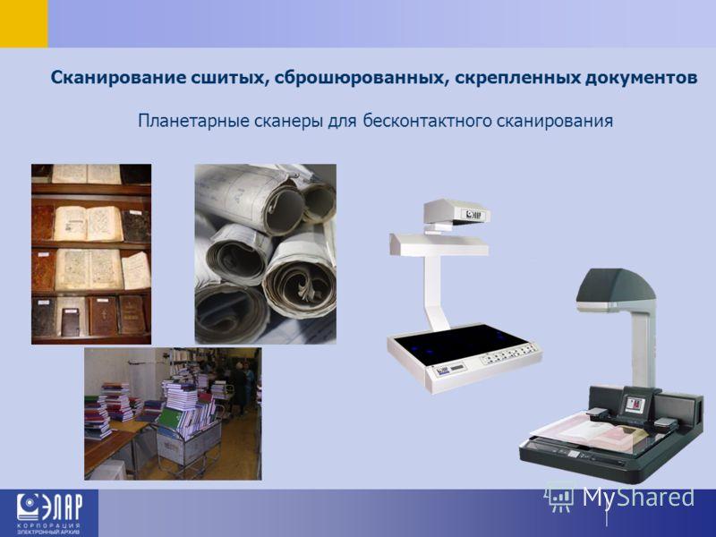 Сканирование сшитых, сброшюрованных, скрепленных документов Планетарные сканеры для бесконтактного сканирования