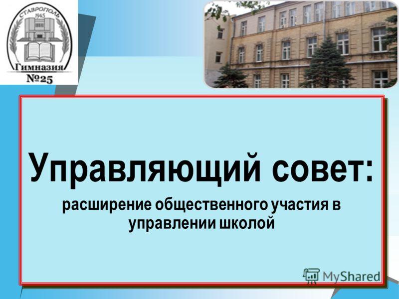 Управляющий совет: расширение общественного участия в управлении школой Управляющий совет: расширение общественного участия в управлении школой