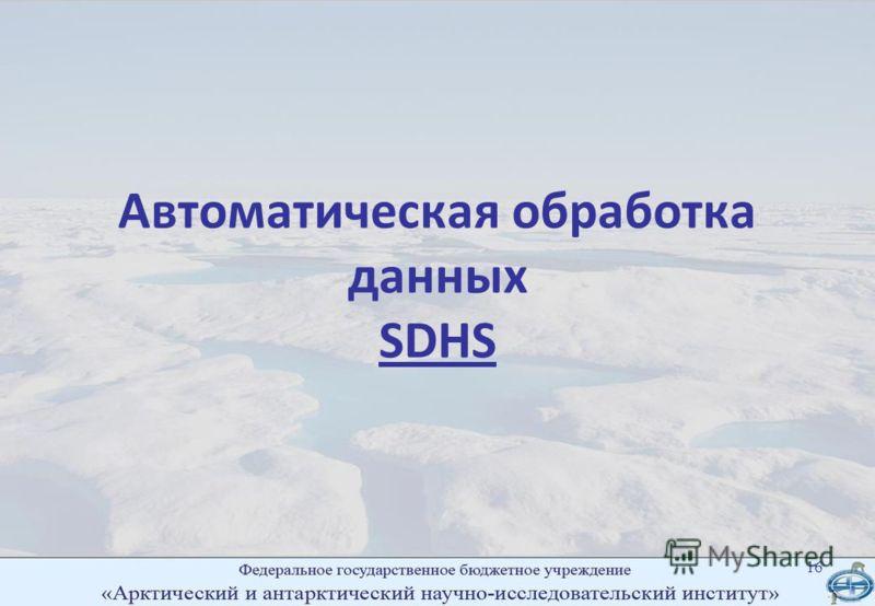 Автоматическая обработка данных SDHS 16