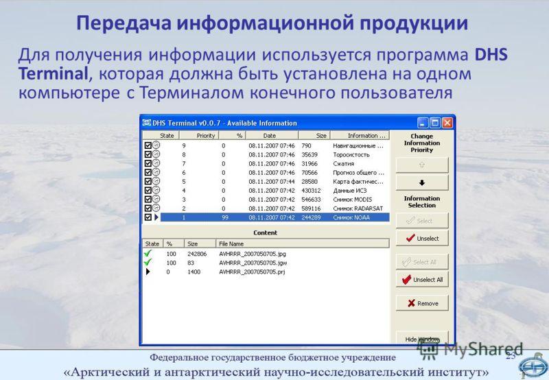 23 Для получения информации используется программа DHS Terminal, которая должна быть установлена на одном компьютере с Терминалом конечного пользователя