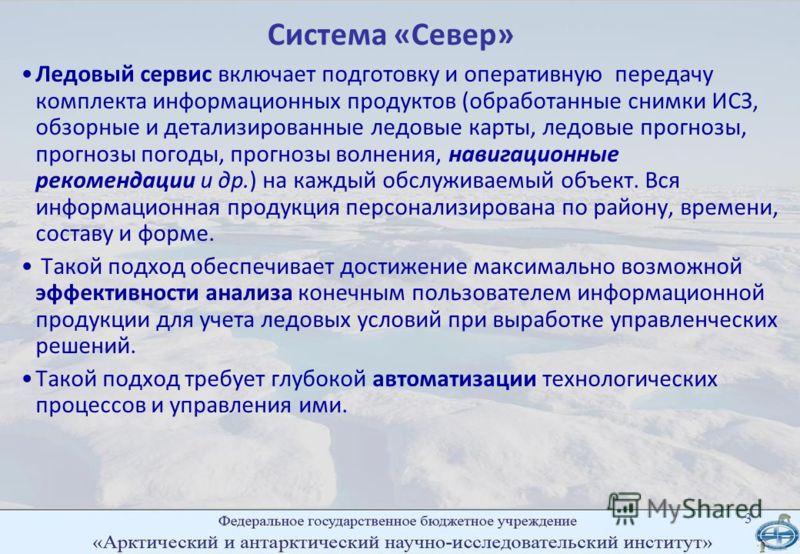 Система «Север» Ледовый сервис включает подготовку и оперативную передачу комплекта информационных продуктов (обработанные снимки ИСЗ, обзорные и детализированные ледовые карты, ледовые прогнозы, прогнозы погоды, прогнозы волнения, навигационные реко