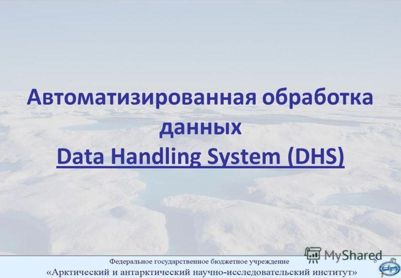 Автоматизированная обработка данных Data Handling System (DHS) 8